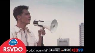 getlinkyoutube.com-ล้างใจ : อนันต์ บุนนาค | Official MV