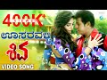 Oosaravalli Full Video Song In HD | Shiva Movie | ShivaRajKumar,Ragini Dwivedi