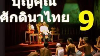 getlinkyoutube.com-9 บุญคุณศักดินาไทย ตอนที่ 9