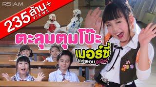 getlinkyoutube.com-ตะลุมตุมโบ๊ะ : เมอร์ซี่ อาร์ สยาม จูเนียร์ [Official MV]  | Mercy Rsiam
