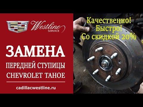 Замена передней ступицы Шевроле Тахо 2012