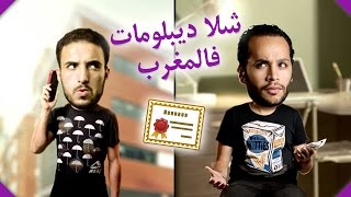 "Abdellah Abujad | FINE9RA | #Ep02 : ""شلا ديپلومات : في المغرب"""