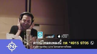 getlinkyoutube.com-เพลงรักในสายลมหนาว (Thai Version)  OST.Winter Love Song  - คิว วง Flure