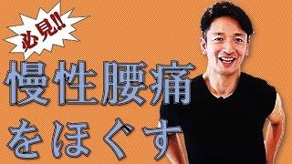 getlinkyoutube.com-慢性腰痛に効果的なマッサージ【飛陽】【跗陽】