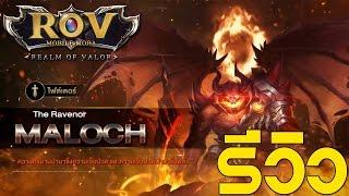 Garena RoV [Realm Of Valor] : รีวิวฮีโร่ใหม่ Maloch ยมทูตจากดินแดนนรกแห่งไฟ