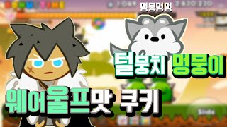 "getlinkyoutube.com-쿠키런] 웨어울프맛쿠키+털뭉치 멍뭉이 ""신규쿠키"" [희바]쿠키런 [Cookie Run]"