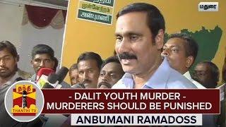 Dalit Youth Murder : Murderers should be Punished - Anbumani Ramadoss | Thanthi TV