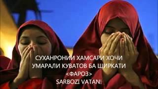 getlinkyoutube.com-СУХАНРОНИИ ХАМСАРИ УМАРАЛИ КУВАТОВ БА ШАМСУЛО СОХИБОВ