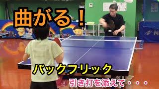 getlinkyoutube.com-《卓球動画・曲がる!?》引き打ちしながら横回転フリック!《カーブフリック編》