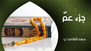 getlinkyoutube.com-الشيخ سعد الغامدي - جزء عم (النسخة الأصلية) | Sheikh Saad Al Ghamdi - Juz Amma