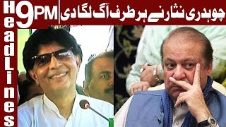 PML-N got into trouble due to its leadership | Headlines & Bulletin 9 PM | 17 July 2018 | Express