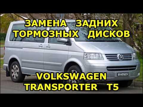 ЗАМЕНА ЗАДНИХ ТОРМОЗНЫХ ДИСКОВ /// VOLKSWAGEN TRANSPORTER T5 /// 2006