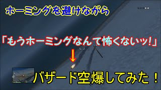 getlinkyoutube.com-GTA5 オンライン ホーミング避けながらバザード空爆!