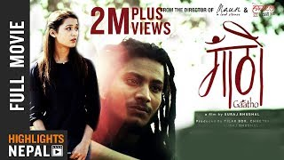 GAATHO   New Nepali Full Movie 2017 Ft. Najir Hussain, Abhay Baral, Namrata Shrestha width=