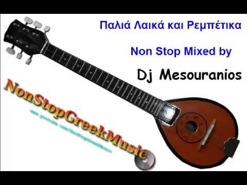 Παλιά Λαϊκά & Ρεμπέτικα NonStop Mixed by Dj Mesouranios  / NonStopGreekMusic