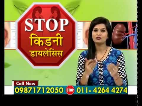 Best Ayurvedic Medicine For Kidney Failure By Dr. Puneet Dhawan