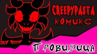 getlinkyoutube.com-Провидица (комикс Creepypasta ~ 9 часть)