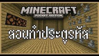 getlinkyoutube.com-DsToyYer[TH]Minecraft PE 0.13.0[สอน]ทำประตูรหัส