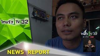 getlinkyoutube.com-อุดรธานี ทุกขลาภหลังถูกรางวัลที่ 1 | 16-07-59 | ชัดทันข่าว | ThairathTV