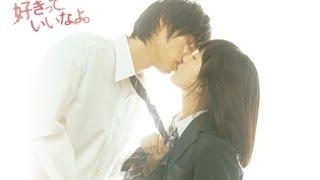 getlinkyoutube.com-Say I love you [Sukitte Ii nayo] พูดว่ารักกับฉันสิ