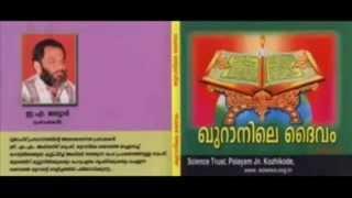 getlinkyoutube.com-God In Quran - Audio (Malayalam) By E A Jabbar