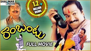 getlinkyoutube.com-Rambantu Telugu Full Length Movie || Rajendraprasad, Easwari Rao