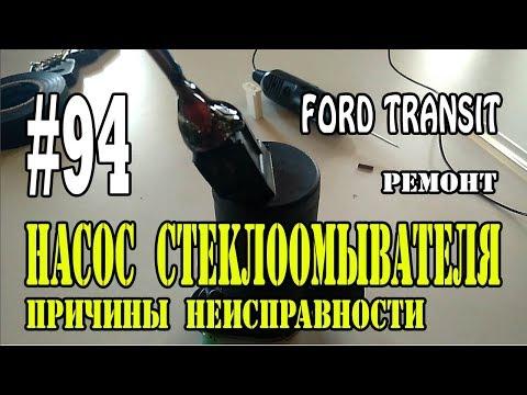 Ford Transit. Ремонт. Насос стеклоомывателя.