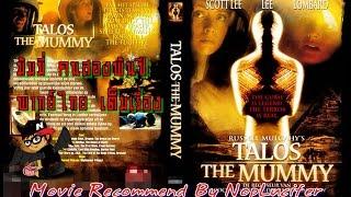 [Full Movie] มัมมี่ คนสองพันปี พากย์ไทย เต็มเรื่อง Talos The Mummy 1998 [Recommend By NopLucifer]
