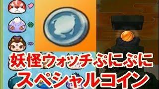getlinkyoutube.com-妖怪ウォッチぷにぷに!スペシャルコイン Sランク妖怪ガシャ