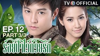 getlinkyoutube.com-ร้อยป่าไว้ด้วยรัก RoiPaWaiDuayRak EP.12 ตอนที่ 3/3 | 23-01-60 | TV3 Official