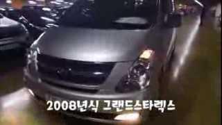 getlinkyoutube.com-그랜드스타렉스 중고차소개동영상