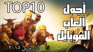getlinkyoutube.com-اجمل 10 العاب أندرويد + اي او اس  اذار (مارس2015) Top ten games