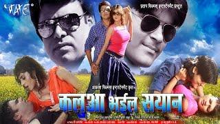 getlinkyoutube.com-कलुआ भईल सयान - New Bhojuri Movie | Kaluaa Bhail Sayan - Bhojpuri Film | Arvind Akela Kalluji