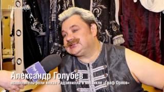 Александр Голубев: «Стараюсь в роль привнести немного юмора»