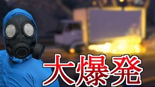 getlinkyoutube.com-「トラックを爆破するとお金が貰えます」???【GTA5赤髪のとも】