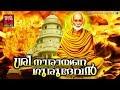 Sree Narayana Guru Devotional Songs # ശ്രീ നാരായണ ഗുരുദേവൻ # Hindu Devotional Songs Malayalam