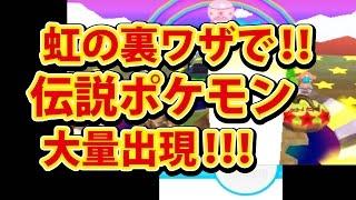【みんなのポケモンスクランブル】3DS 裏技 伝説ポケモン大量出現