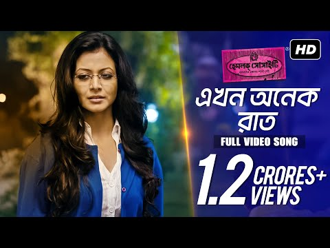 Ekhon Onek Raat (Hemlock Society) (Bengali) (Full HD) (2012)