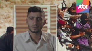 "getlinkyoutube.com-""4시간 동안 죽은 척""…IS 학살 생존자의 생생한 증언"