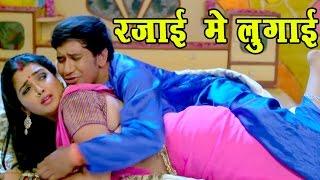 आम्रपाली दुबे का गीत 2017   रजाई में से   Nirahua   Amarpali Dubey   Bhojpuri  Songs 2017