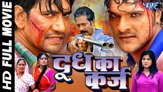 getlinkyoutube.com-Doodh Ka Karz - Super Hit Full Bhojpuri Movie 2016 - Dinesh Lal & Khesari Lal - Bhojpuri Full Film