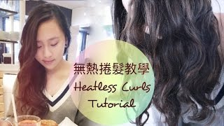 getlinkyoutube.com-Kawaiichiu   無熱捲髮教學 (中英字幕)    Non-heat / Heatless curls tutorial (Chin&Eng SUB)