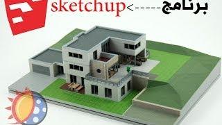 getlinkyoutube.com-شرح تحميل و تنصيب برنامج sketchup