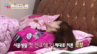 getlinkyoutube.com-종예부부의 이사 첫날밤! [남남북녀 시즌2] 15회 20151023