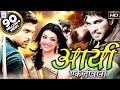 Arya Ek Dewana - Full Length Action Hindi Movie