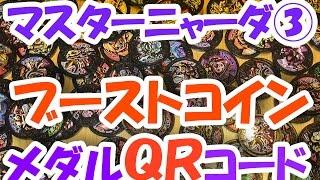 妖怪ウォッチバスターズ 第三幕 QRコード マスターニャーダ (その③)