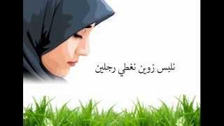 getlinkyoutube.com-احسن واجمل رد على زينة الداودية صاحبة عطيني صاكي