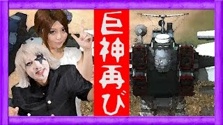 getlinkyoutube.com-【地球防衛軍4.1】巨神バラム再臨!ゴー☆ジャス部隊出撃!【GameMarket】