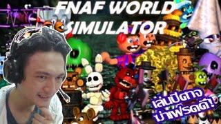 """เล่นปีศาจไล่ฆ่าเฟรดดี้! การล้างแค้นของลูกกระจ๊อก ;w;"""" :-FNAF World Simulator"""