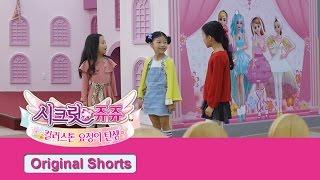getlinkyoutube.com-[웹드라마] 시크릿 쥬쥬, 나를 보여줘 3화